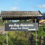 Auberge Sala Hinboun